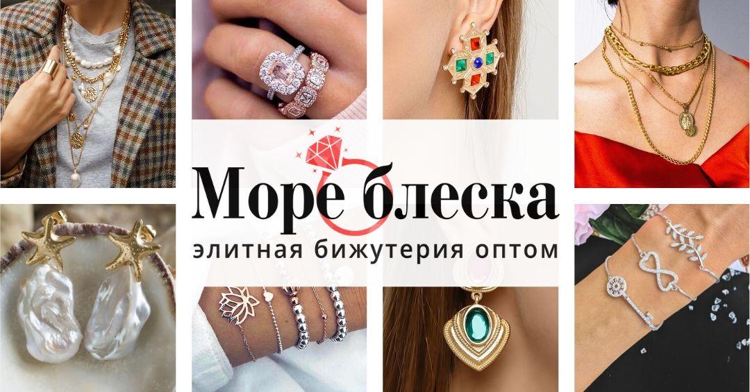 Реклама для бижутерии работа моделью в северобайкальск