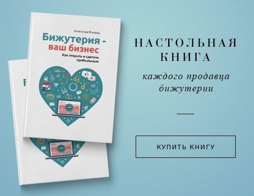 Книга А.Бондаря Бижутерия - ваш бизнес